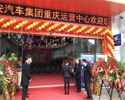 扬安汽车集团重庆运营中心开业