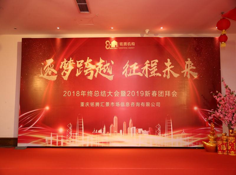 重庆铭腾年会 2018年终总结大会暨2019新春团拜会