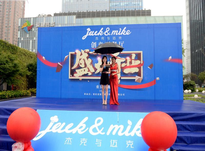 杰克与迈克重庆旗舰店盛大开业流程