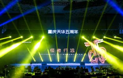 重庆天华5周年庆典