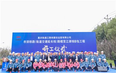 重庆轨道交通延长线5号线跳蹬至江津开工仪式