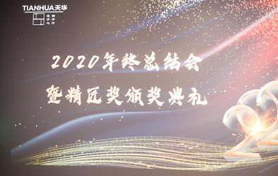 天华2020年终颁奖盛典