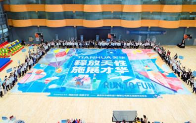 重庆天华趣味运动会