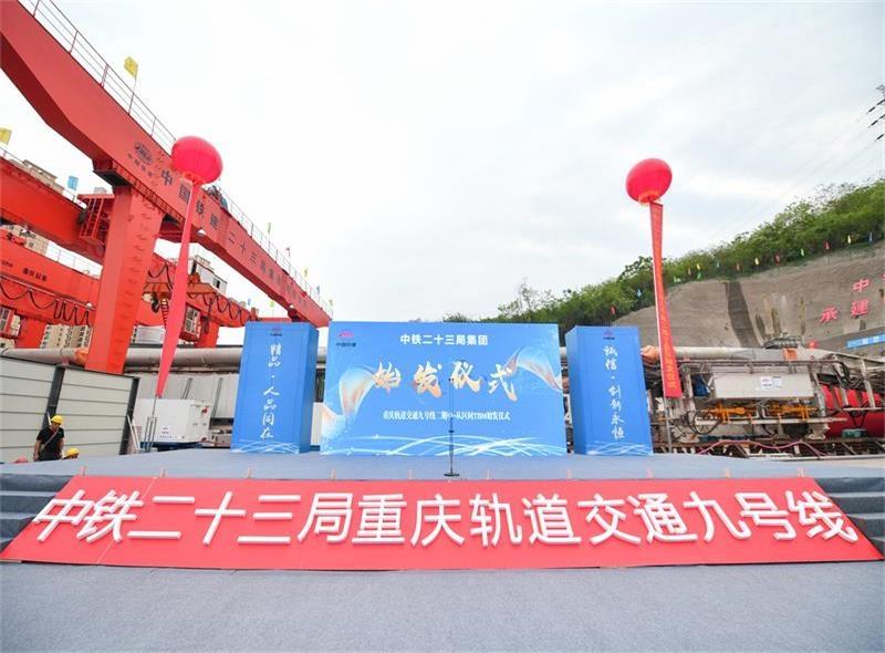 重庆轨道交通九号线项目举行首台TBM始发仪式