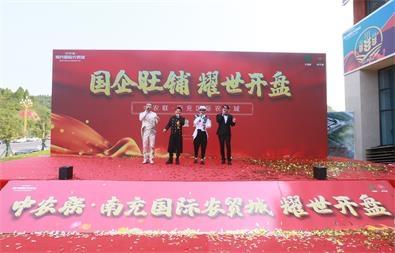 中农联·南充国际农贸城一期开盘活动