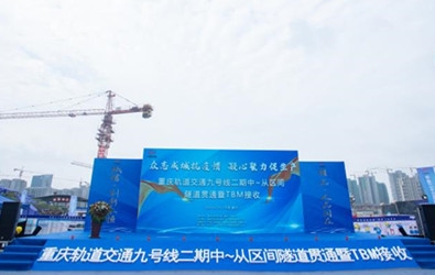中铁二十三局隧道贯通接收