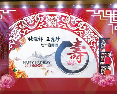 解放碑寿宴庆典策划