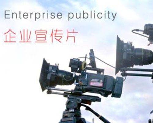 企业宣传片