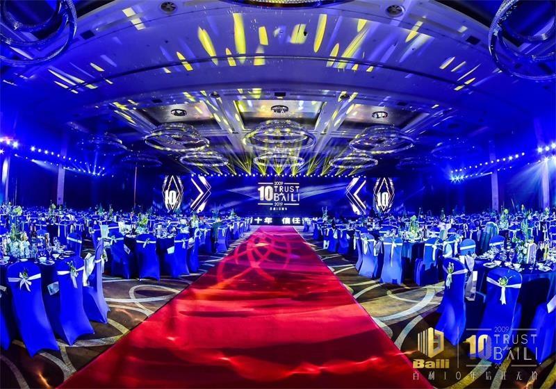 渝北企业周年庆典策划