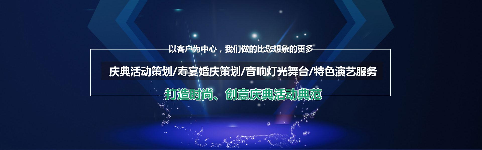 重庆庆典公司