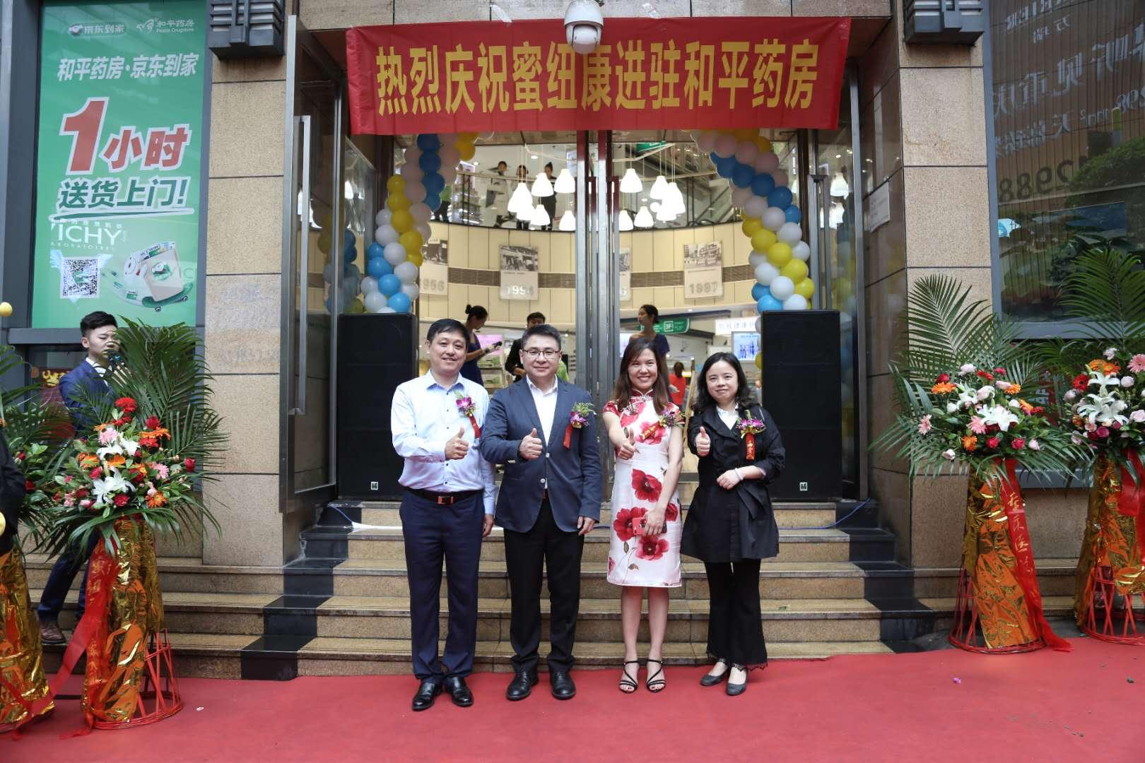 重庆和平药房开业庆典